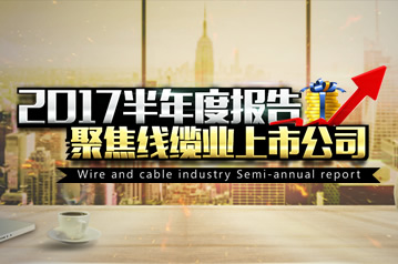 2017年线缆行业上市公司半年报盘点
