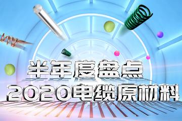 2020年电缆原材料半年度市场盘点
