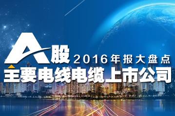 线缆行业主要上市公司2016年报大盘点