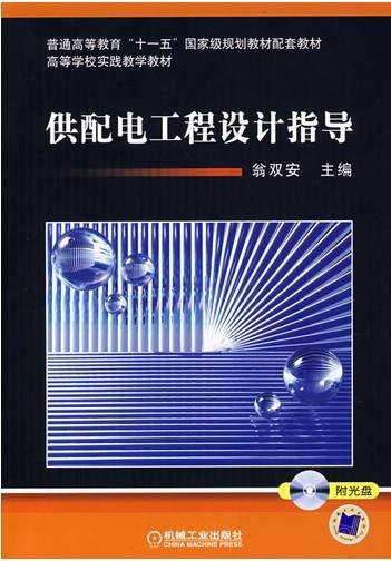 供配电工程设计指导_电缆网