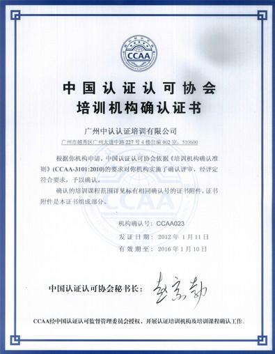 广州中认认证培训有限公司