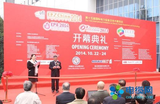 第十五届国际电力设备及技术展览会开幕