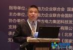 欧阳昌裕:电力2.0时代的五大特征