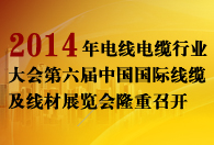 2014年电线电缆行业大会第六届中国国际线缆及线材展