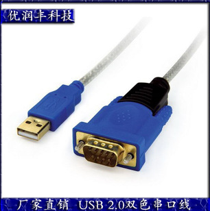 usb转rs232串口线 usb
