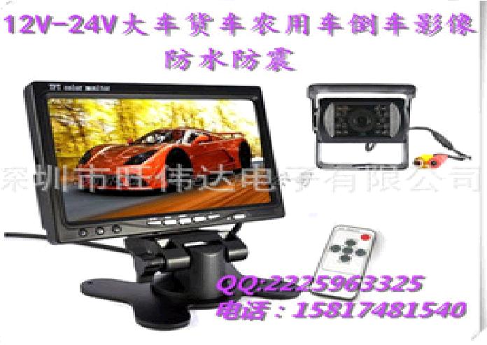 车载倒车影像24v货车摄像头7寸台式显示器汽车后视