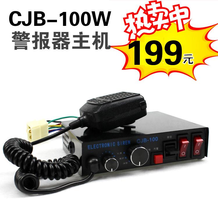 电子警报器主机 cjb-100w