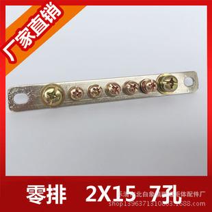 配电箱接线端子排 地,零线排
