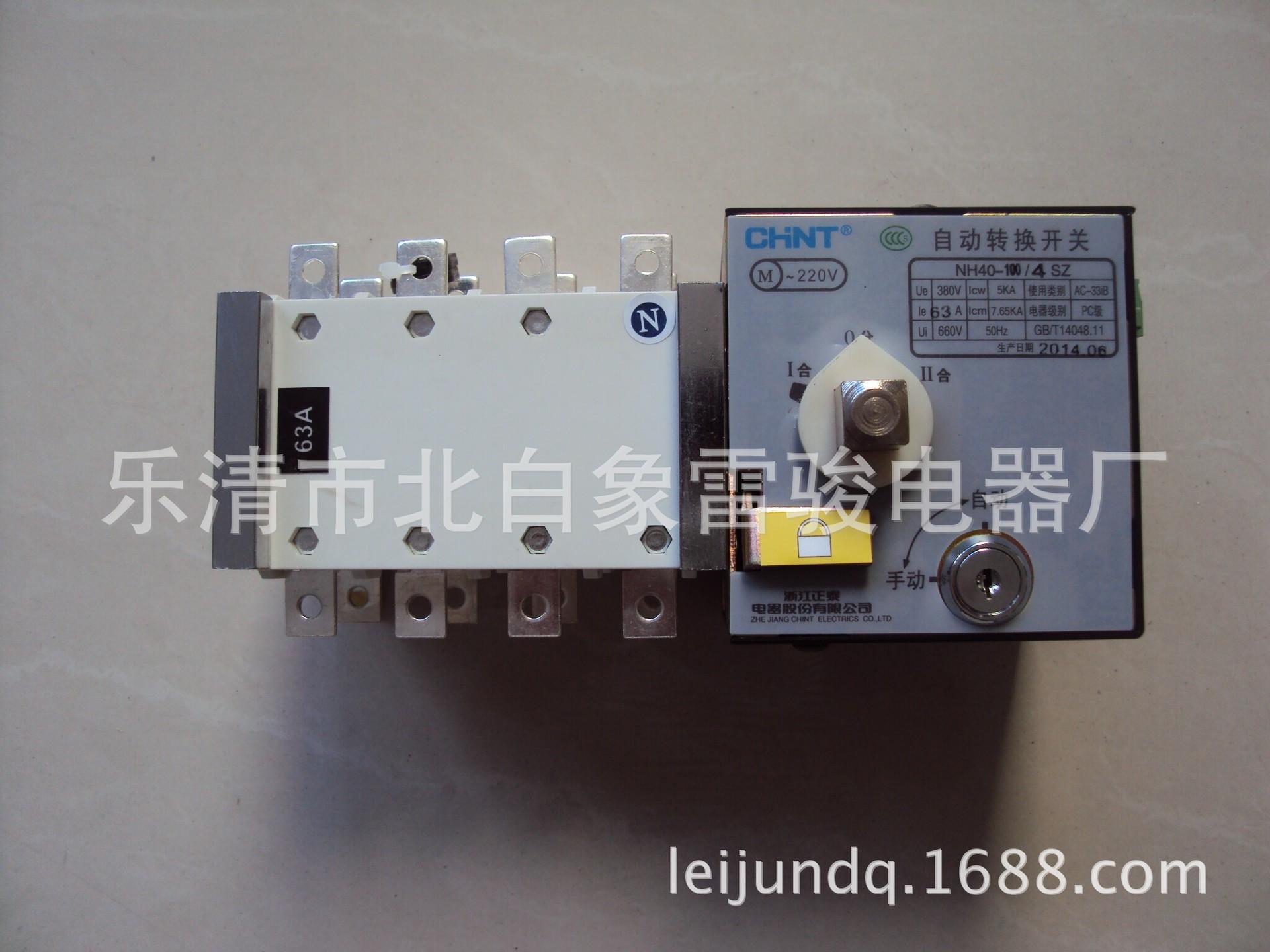 正泰pc级双电源nh40-100/4p隔离双电源