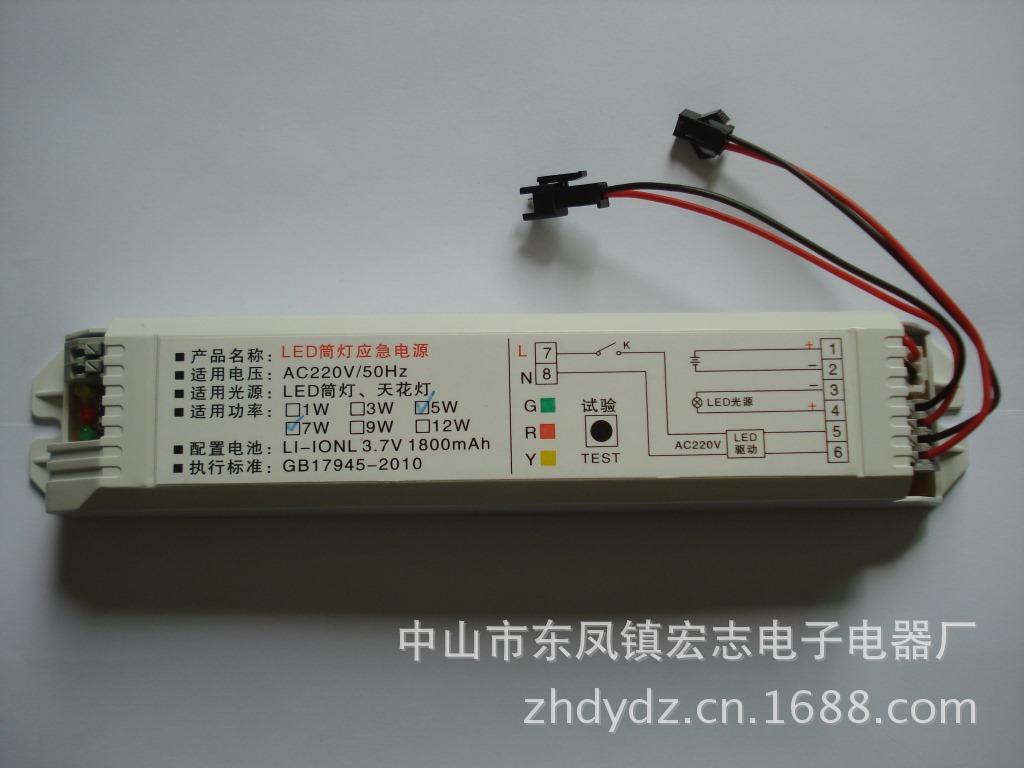 筒灯应急电源 led1-15w天花灯应急灯源