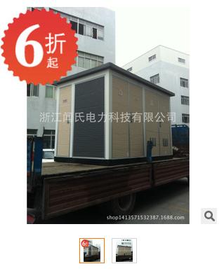 厂家直供10kv箱式变电站 35kv箱式变电站 箱式变压器 变电站图片