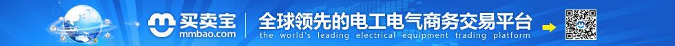 买卖宝 专业的电工电气商务交易平台