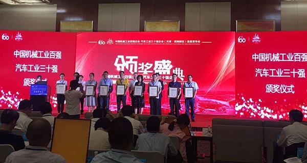 远东控股荣获2016年度中国机械工业百强