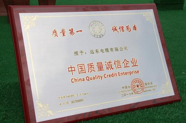 """中国出入境检验检疫协会授予远东电缆""""中国质量诚信企业""""称号"""