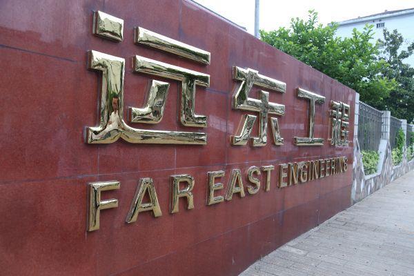 远东工程管理有限公司举行更名揭牌仪式