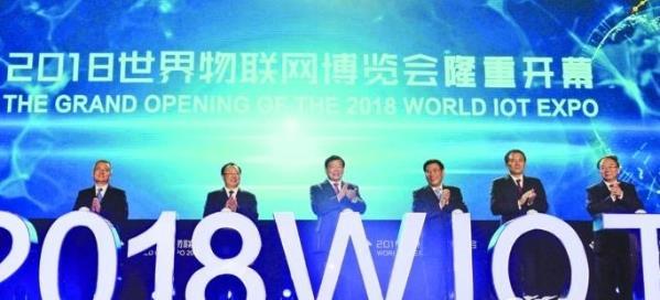 蒋锡培受邀参加2018世界物联网博览会