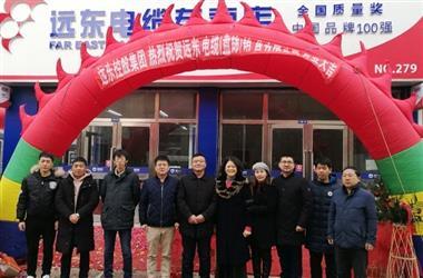 远东电缆(盘锦)销售有限公司盛大开业
