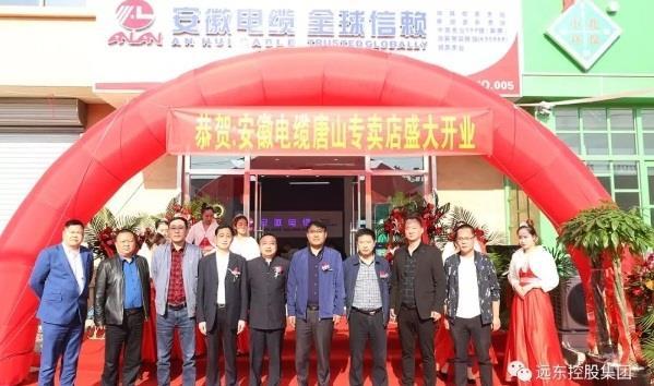 安徽必赢56net手机版唐山专卖店盛大开业