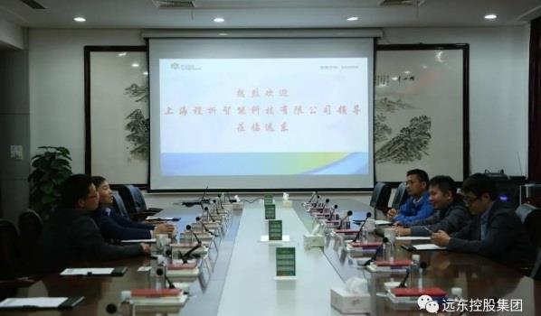 上海程析智能科技有限公司总经理黄华一行来访远东