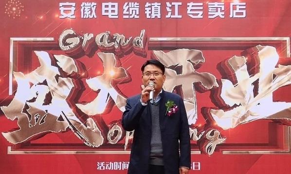 安徽电缆镇江专卖店盛大开业